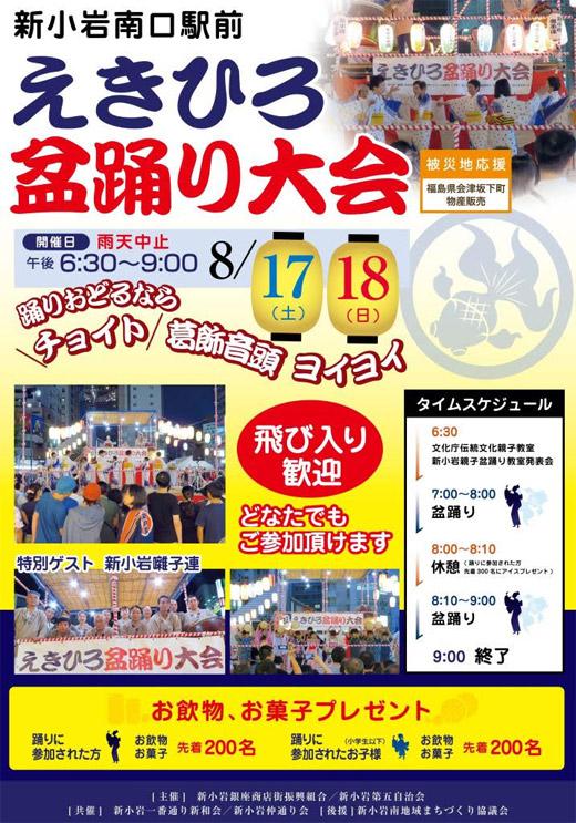 20190808_shinkoiwa5_01.jpg