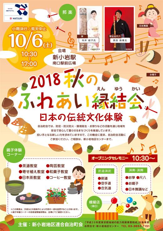 20190913_shinkoiwa5_01.jpg