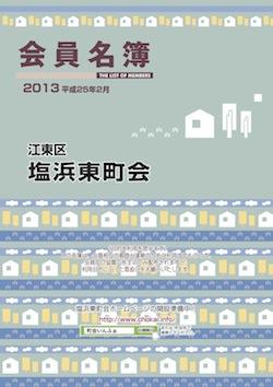 1303塩浜表紙1-4★.jpg