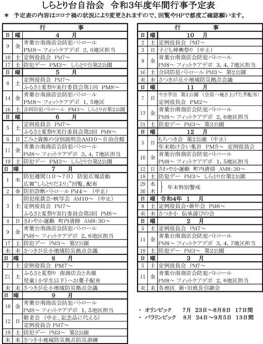 20210608_shiratori_01.jpg