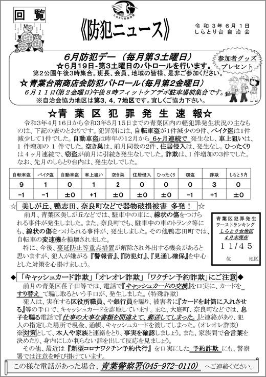 20210608_shiratori_03.jpg