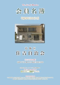 1603sumiyoshi_hyo.jpg
