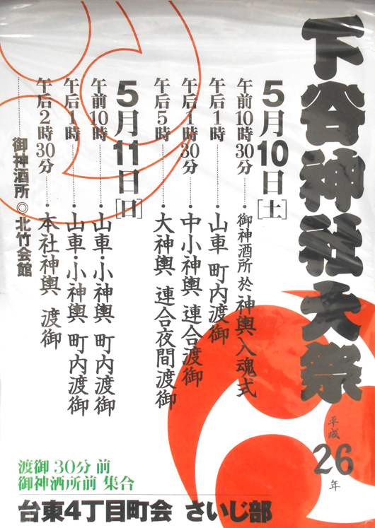 1404下谷神社大祭 5月10日・11日/台東区.jpg