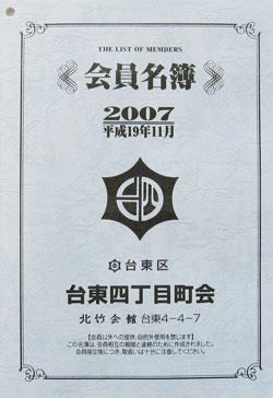 08台東四表紙.jpg