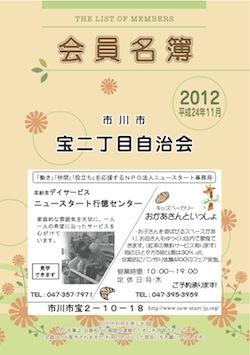 1212宝表紙1-4★.jpg
