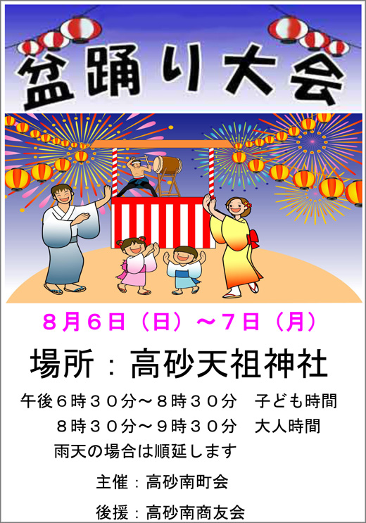 20170707_takasagominami001.jpg