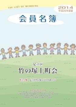1412竹の塚上表紙.jpg