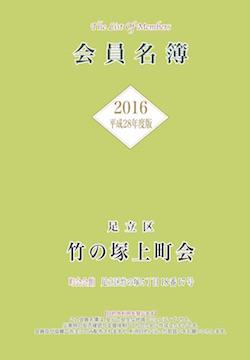 1612takenotukakami_hyo.jpg