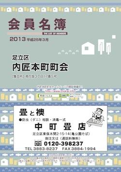 1302内匠表紙1-4★.jpg