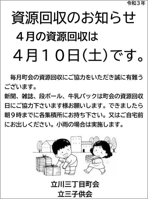 20210406_tatekawa3_01.jpg