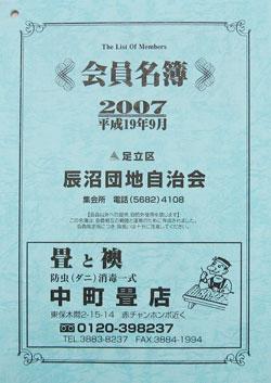 07辰沼団地表紙.jpg