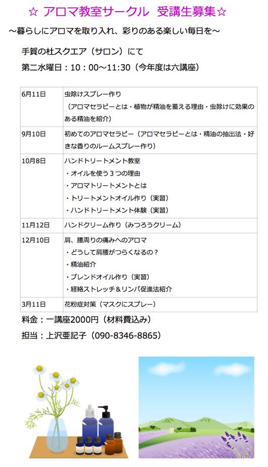 アロマ教室サークル  受講生募集/千葉県2.jpg