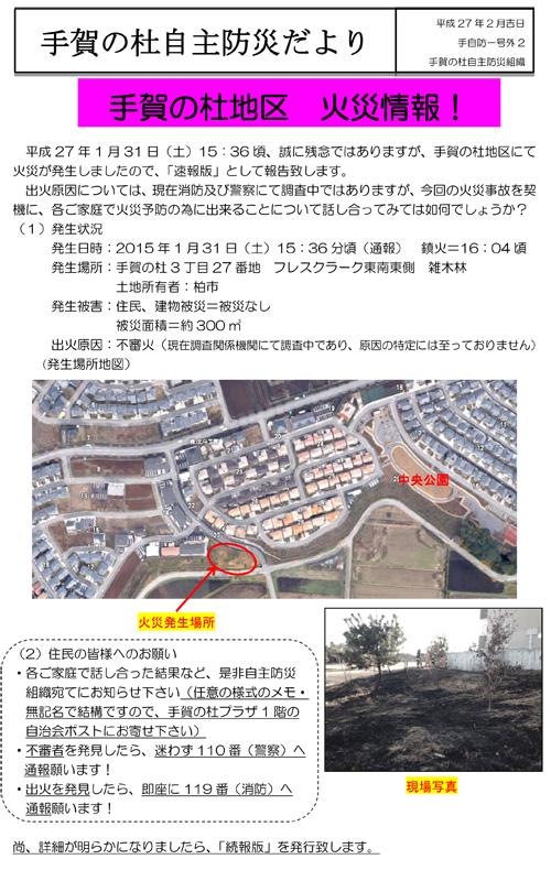 号外(平成27年1月31日火災発生).jpg