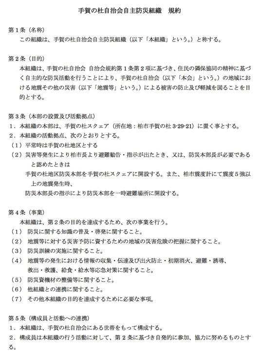 手賀の杜自治会自主防災組織規約.jpg