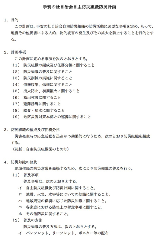 手賀の杜自治会自主防災組織防災計画.jpg