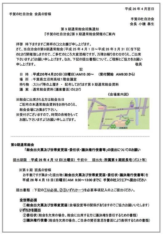 (総会回覧)手賀の杜自治会通常総会招集通知.jpg
