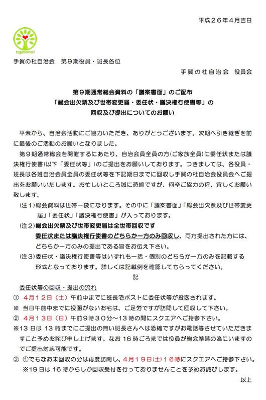 (総会回覧)班長へ委任状・行使書回収のお願い.jpg