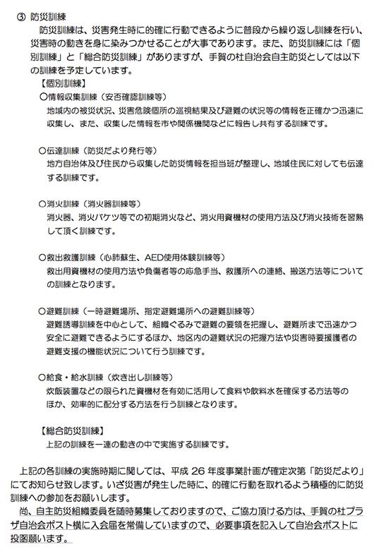 003号(手賀の杜自主防災活動紹介)柏市2.jpg