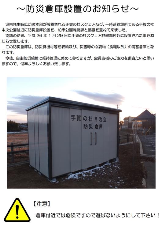 004号(冬まつり報告&防災倉庫設置)柏市2.jpg