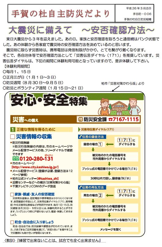 006号(大震災に備えて_安否確認方法)柏市.jpg