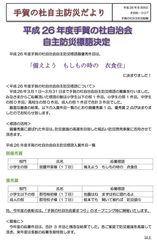 007号(平成26年度手賀の杜自主防災標語決定).jpg