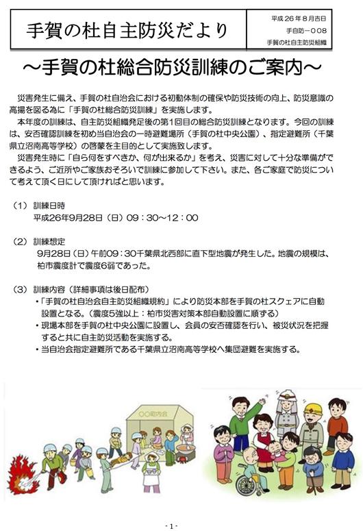 008号(手賀の杜総合防災訓練のご案内).jpg