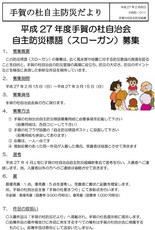 011号(平成27年度防災標語募集)-1m.jpg