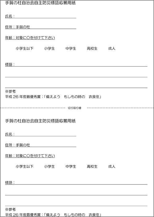 011号(平成27年度防災標語募集)-2m.jpg