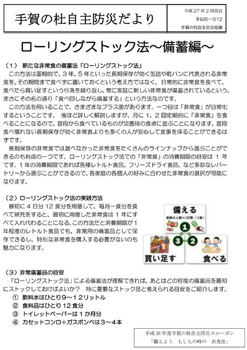 012号(ローリングストック法~備蓄編~).jpg
