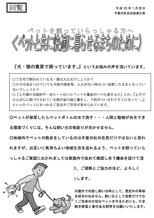 1402ペットのマナーについて/手賀の杜 千葉県.jpg