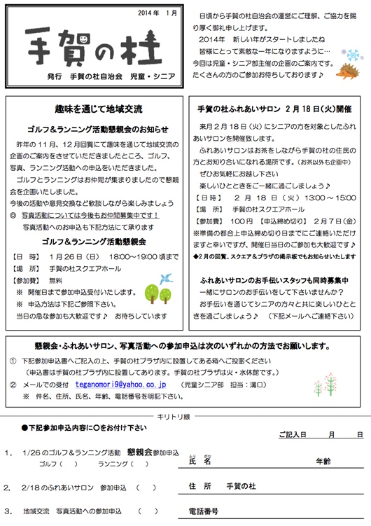 1402各活動参加募集案内/手賀の杜.jpg