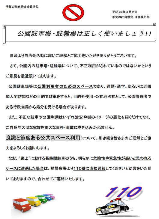 1403公園不正駐車3月回覧資料/手賀の杜 千葉県.jpg
