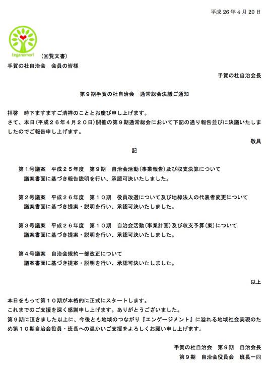 1404自治会通常総会決議/千葉県.jpg