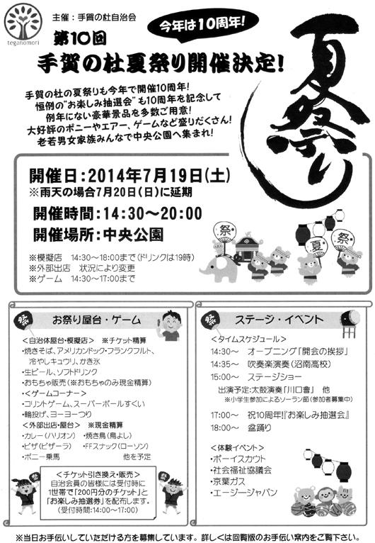 1406手賀の杜自治会/千葉県.jpg
