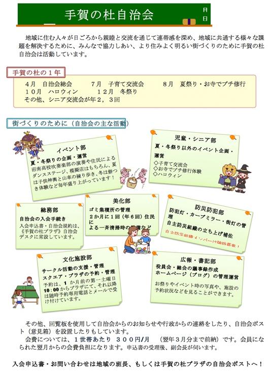 1406自治会案内/千葉県.jpg