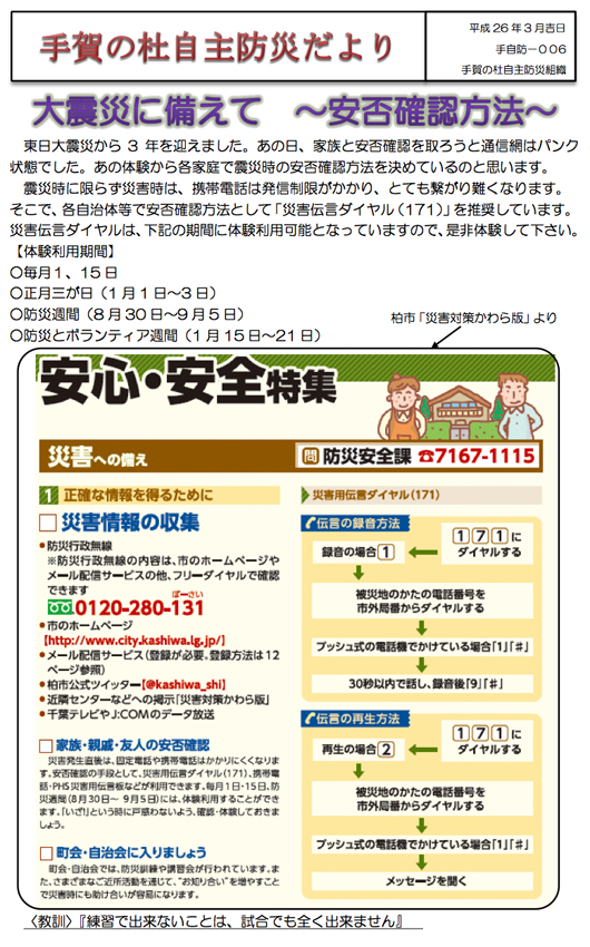 1408 006号(大震災に備えて_安否確認方法)千葉県.jpg