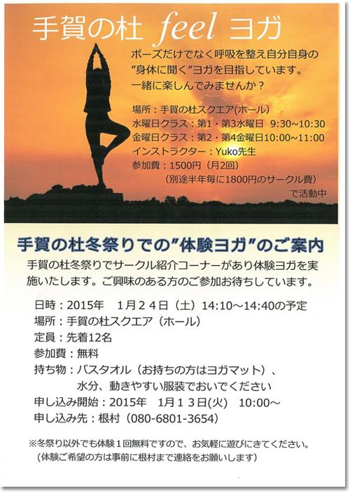20130113_yogam.jpg