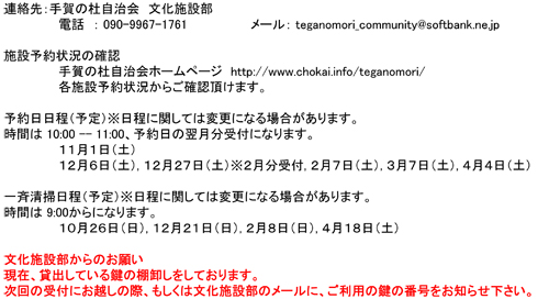 20141006_teganomori01.jpg