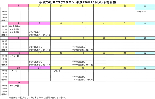 20141006_teganomori03.jpg