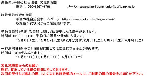 20141105_teganomori01.jpg