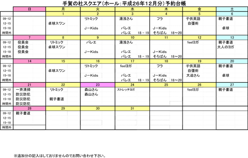 20141105_teganomori02.jpg
