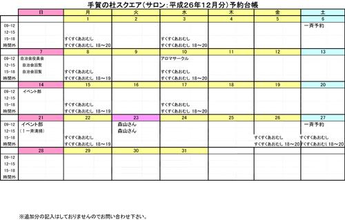 20141105_teganomori03.jpg