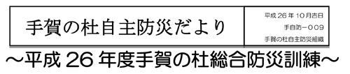 20141112_teganomori_001.jpg