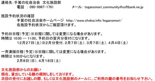 20141215_teganomori001.jpg