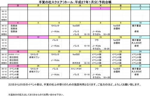 20141215_teganomori002.jpg