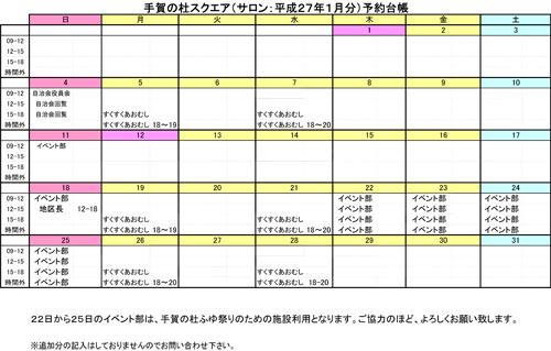 20141215_teganomori003.jpg