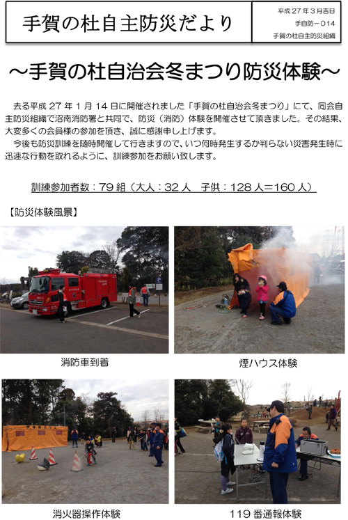 20150306-teganomori014-001.jpg