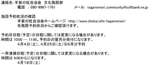 20150407_teganomori04.jpg