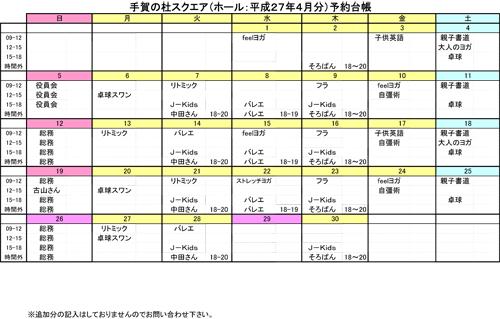 20150407_teganomori04_001.jpg