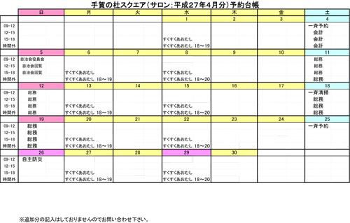 20150407_teganomori04_002.jpg
